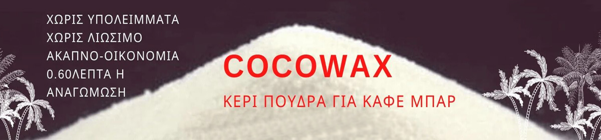 cocwax banner